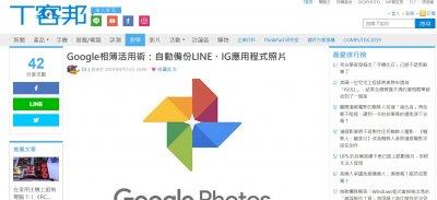 https://www.techbang.com/posts/71353-10-google-albums-live-automatic-backup-of-line-ig-application-photos
