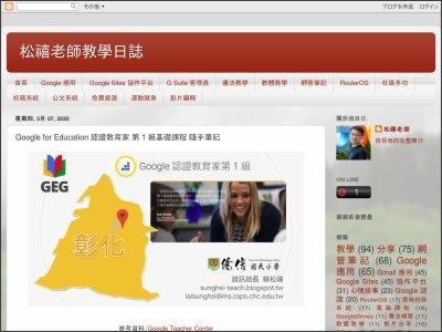 https://sunghsi-teach.blogspot.com/2020/05/google-1_7.html?fbclid=IwAR2sUx59gf2lLl2L7NltjZwrI-RcG6htUxeEDtO7Cp8117BJAEVFUN5m8ow