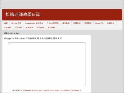 https://sunghsi-teach.blogspot.com/2020/05/google-2.html