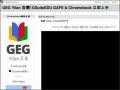 GEG Yilan 宜蘭|GSuiteEDU GAFE & Chromebook 立即上手 | 教網 Tmail | Tmail 非用不可