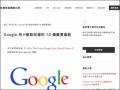 Google 用戶都該知道的 10 個重要連結