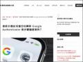 換新手機如何備份和轉移 Google Authenticator 兩步驟驗證資料?