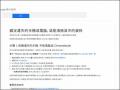 鎖定遺失的手機或電腦,或是清除其中的資料 - Google 帳戶說明